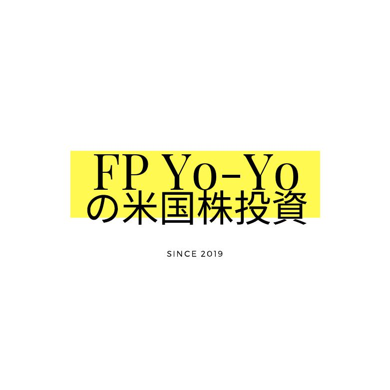 FP Yo-Yoの米国株投資